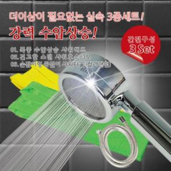 욕실 파워 스텐샤워기 3종세트 3M
