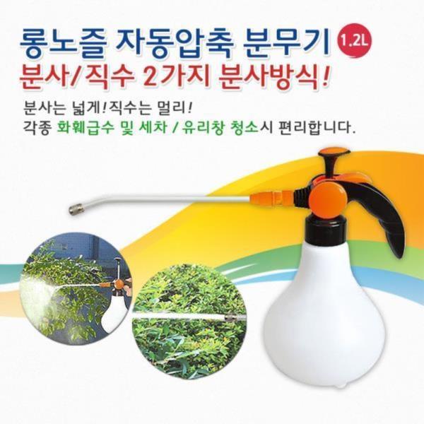 롱노즐 자동압축분무기_1.2L