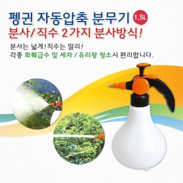 펭귄 자동압축분무기_1.5L