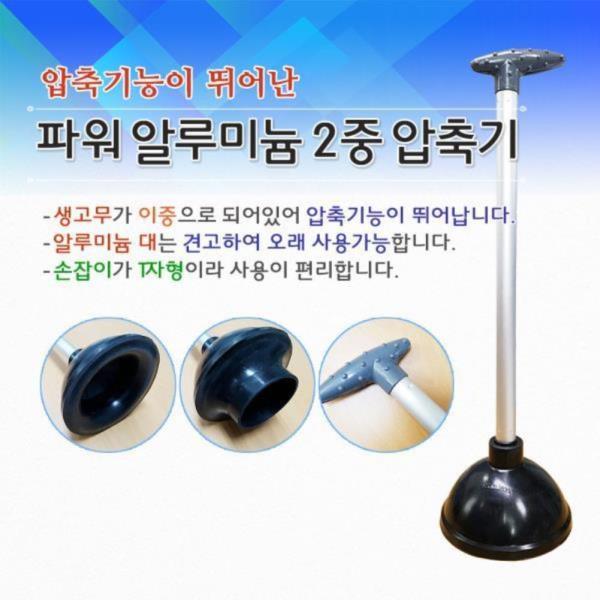 파워 알루미늄 2중 압축기