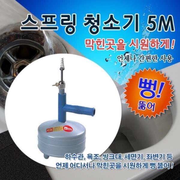 삼정 스프링청소기_5M