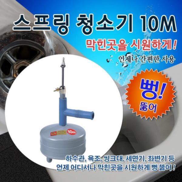 삼정크린마스터 스프링청소기_10M