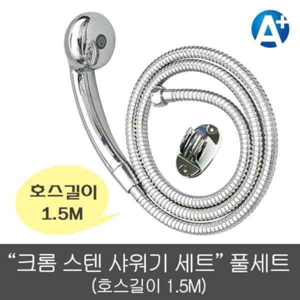 삼정 크롬 스텐샤워기세트 1.5M