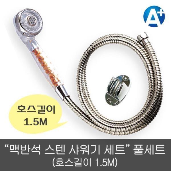 삼정 맥반석 스텐샤워기세트 1.5M