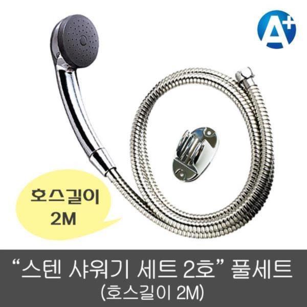 삼정 스텐샤워기세트2호 2M