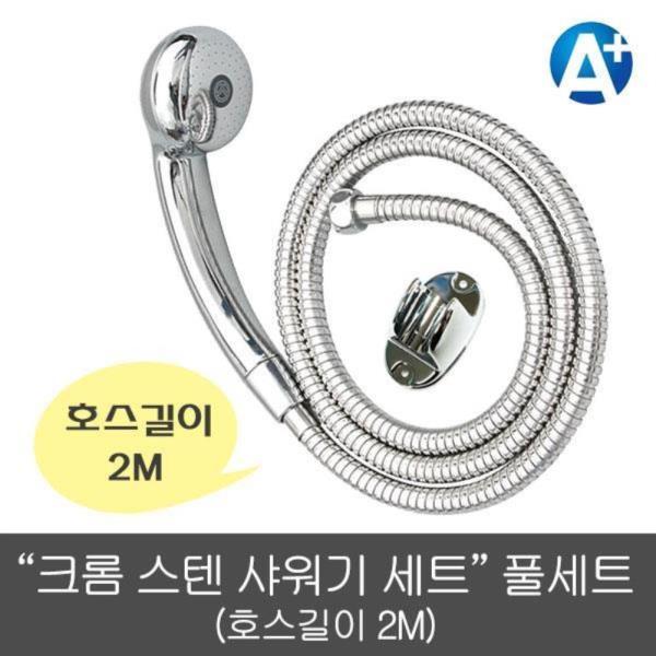 삼정 크롬 스텐샤워기세트 2M