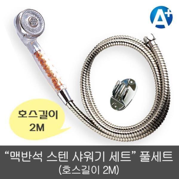 삼정 맥반석 스텐샤워기세트 2M