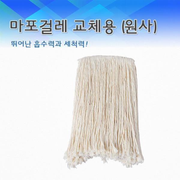 마포걸레 교체용 (원사)