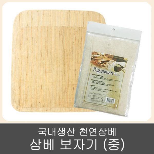 천연 삼베보자기(중)