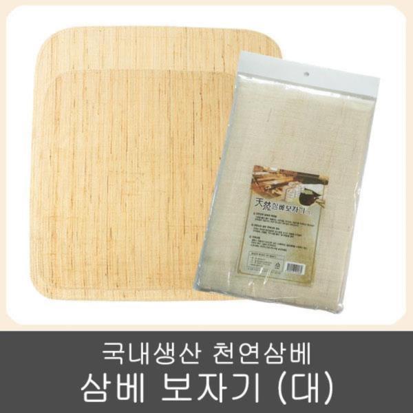 천연 삼베보자기(대)