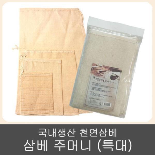 천연 삼베주머니(특대)