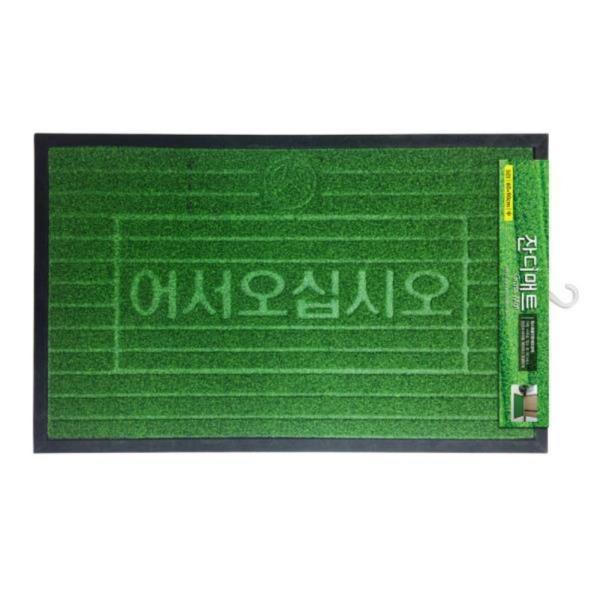 업소용현관매트 출입구매트 바닥매트 잔디매트 중