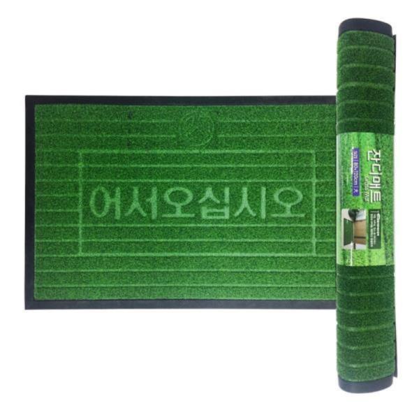 업소용현관매트 출입구매트 바닥매트 잔디매트 대
