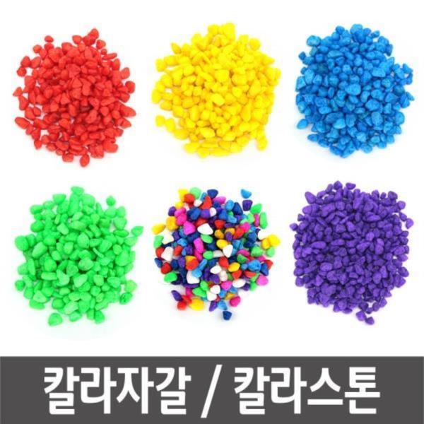 색자갈 칼라스톤 칼라돌 색돌 원예 화분 수족관 500g