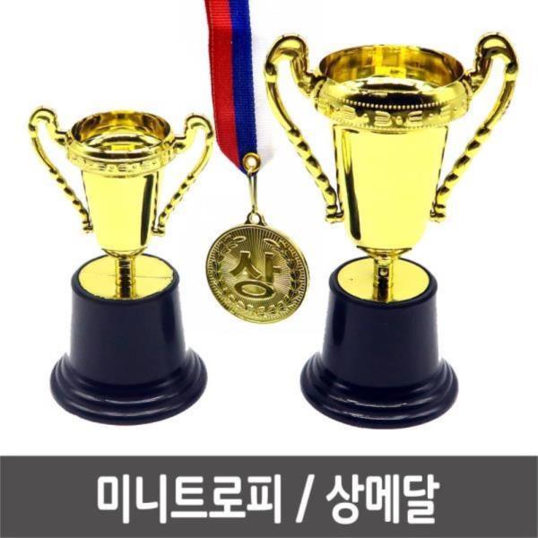 미니트로피 상메달 운동회우승컵 미니트로피[소]