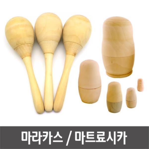 마라카스 러시아인형 마트료시카 곤봉악기 만들기재료☆