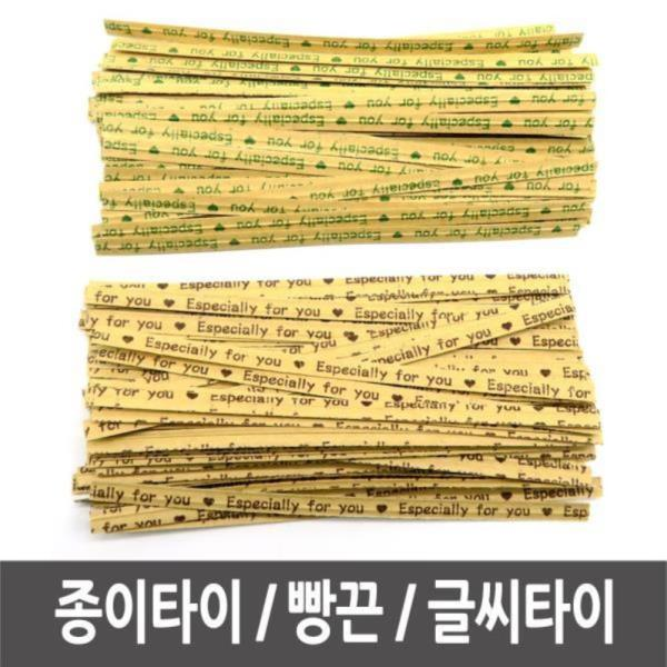 종이타이 빵끈 글씨타이 과자끈 포장끈 문구타이