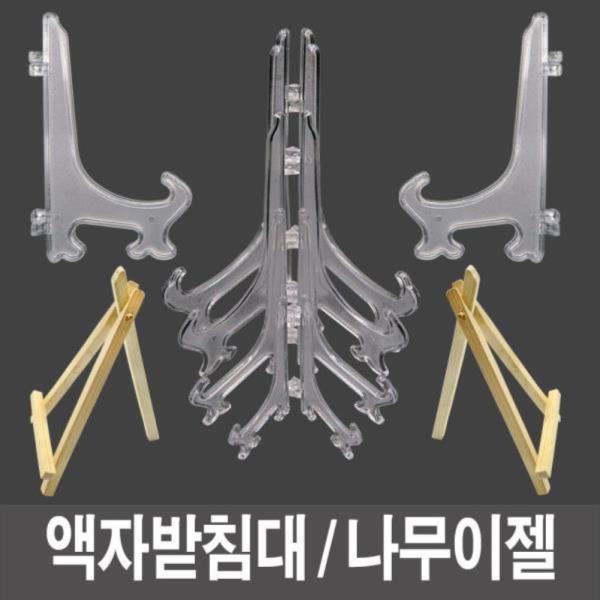 액자받침대 사진받침대 투명다용도받침대 - [소][중]