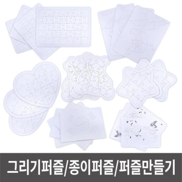 그리기퍼즐 종이퍼즐 퍼즐만들기-사각퍼즐[35pcs]