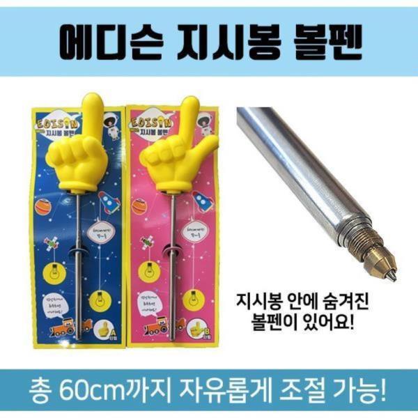 지시봉 볼펜지시봉 손가락지시봉 스폰지손가락포인터