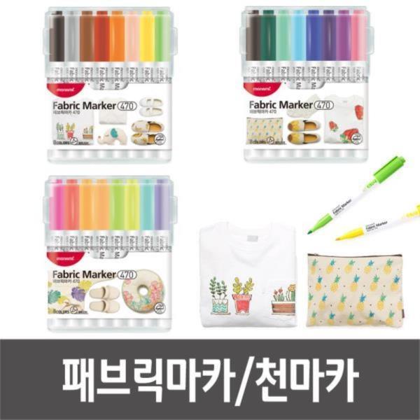 모나미 패브릭마카 마카펜 섬유데코펜 데코마카 8색