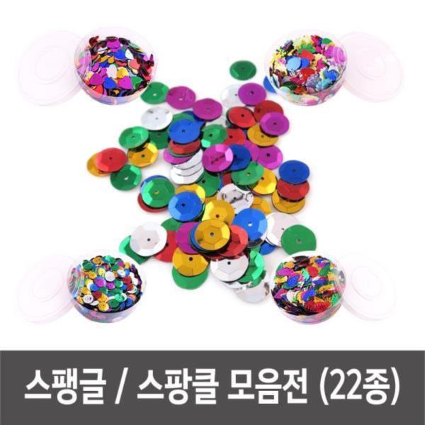 스팽글 스팡클 스팽클 비즈공예 만들기재료 - 통포장