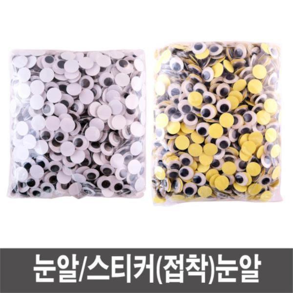 눈알 인형눈알 만들기재료 - 대용량