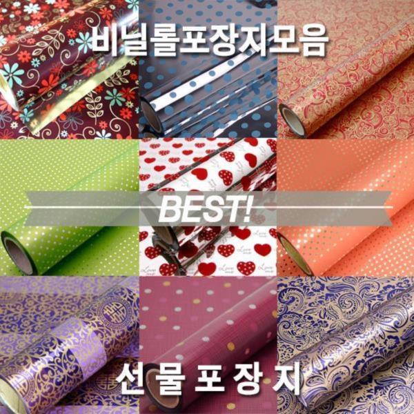 증착(비닐) 롤포장지 선물포장 비닐포장지-사이즈[소]