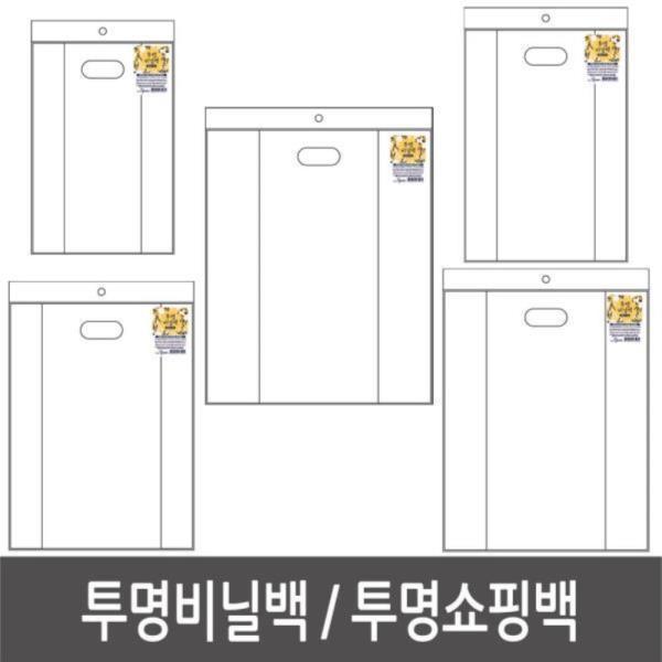 투명비닐백 투명쇼핑백 포장비닐백 선물포장 4~5호