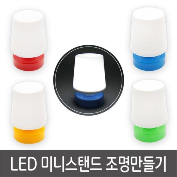 LED 미니조명 램프 방등 만들기 그리기 꾸미기