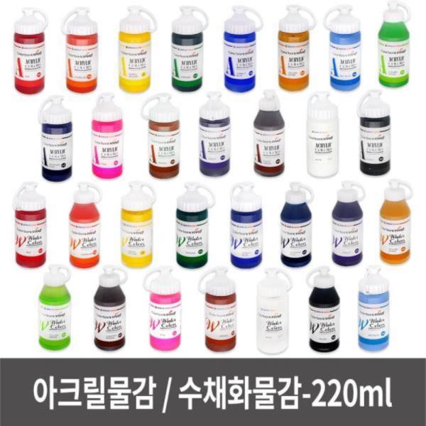 아크릴물감 수채화물감 15색 대용량 전문가용 학습용
