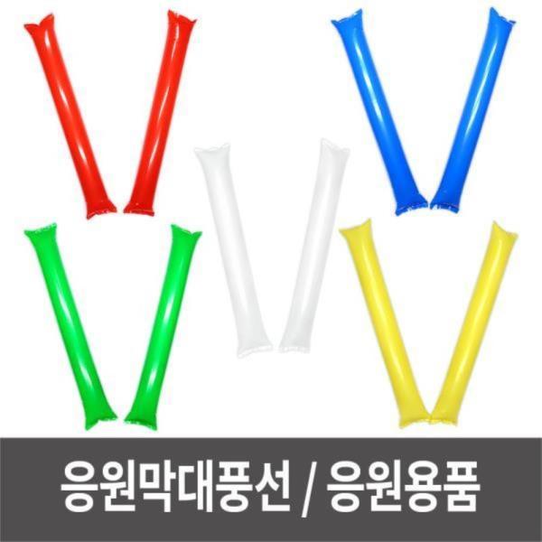 응원막대풍선 운동회 체육대회 스포츠응원