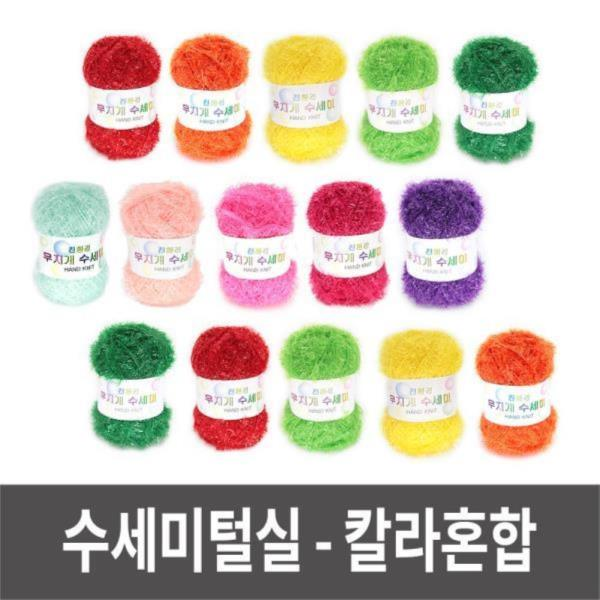 수세미털실 뜨개실 털실 뜨개질재료 - 10색 칼라혼합