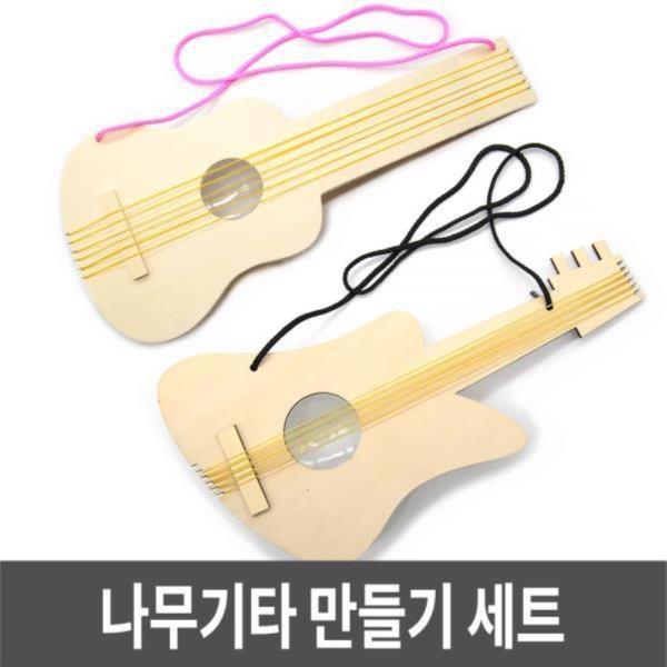 나무기타 만들기 2종 미술재료 통기타 일렉트릭기타
