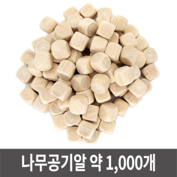 나무공기알 나무주사위 공깃돌 공기돌 약 1000개