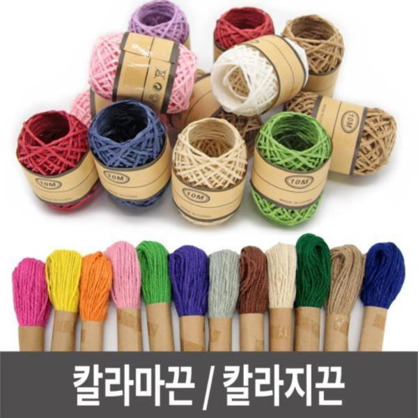 칼라마끈 칼라지끈 종이끈 마사끈 만들기 공예재료