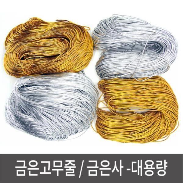 금은고무줄 금은줄 금은사 끈 공예재료 - 대용량