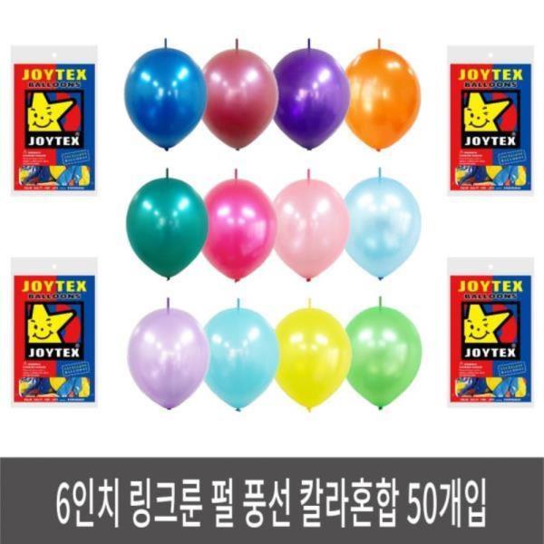 6인치 링크룬 펄 풍선 칼라혼합 50개입