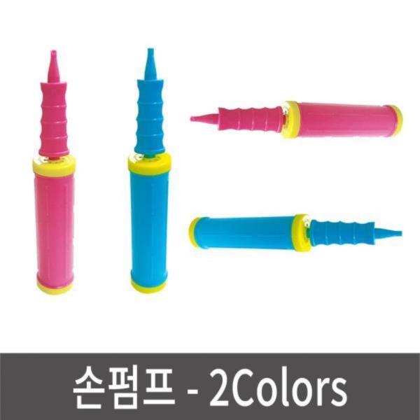 손펌프 풍선불기 2colors