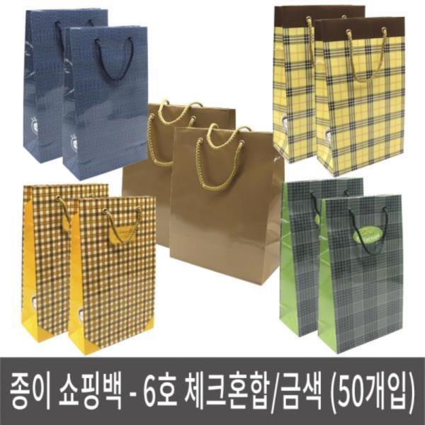 고급 종이쇼핑백 6호 체크혼합/수출 금색 (50개입)
