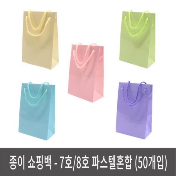 고급 종이쇼핑백 7호 8호 파스텔혼합 (50개입)