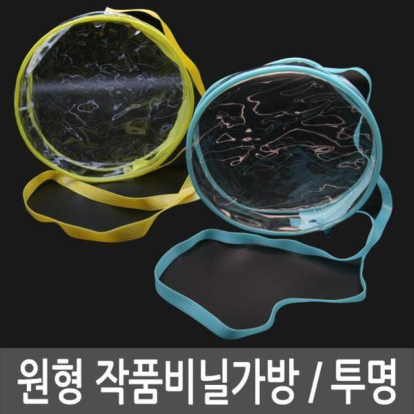 원형 작품비닐가방 투명비닐가방 그리기가방