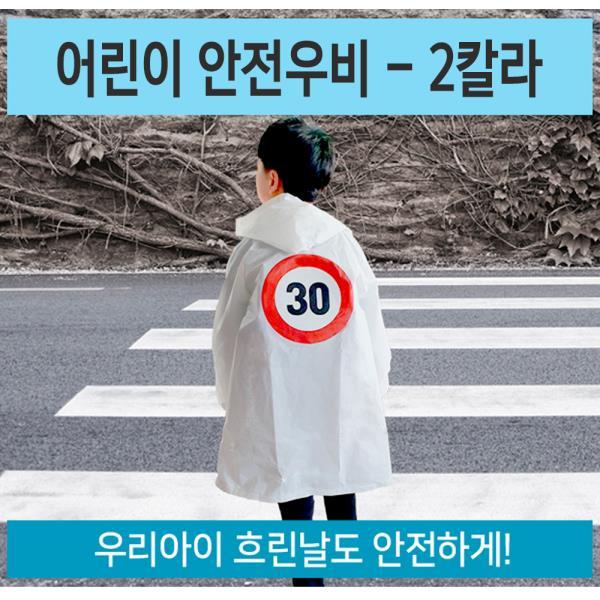어린이 안전 우비 2사이즈 교통안전 아동 레인코트