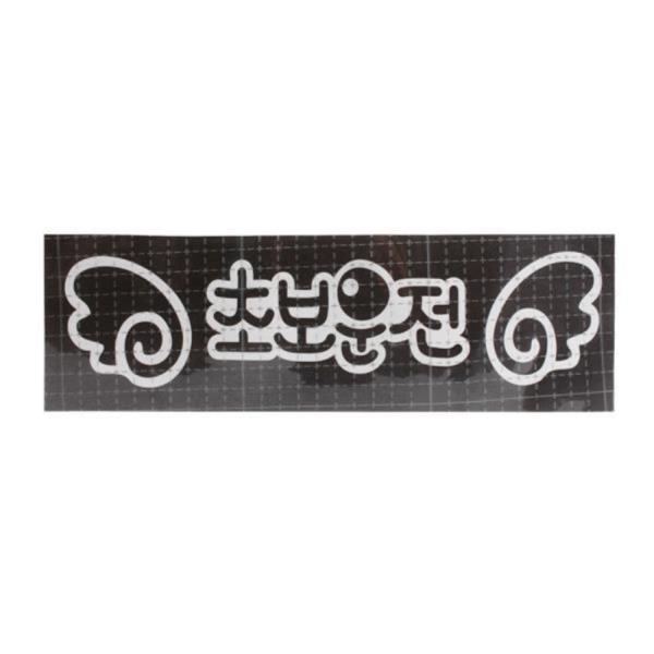초보운전 스티커 차량용스티커 색상단품 / 화이트
