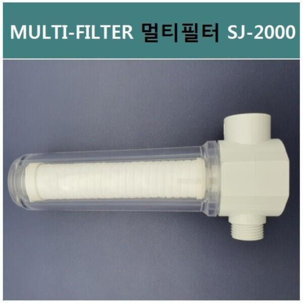 녹물,이물질제거 다용도 멀티필터 SJ2000 본품1필터1