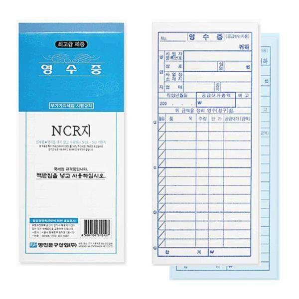 NCR 간이영수증 낱개 1권