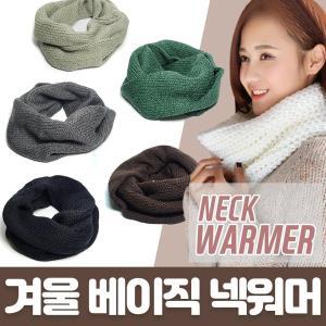 여성 겨울 니트 넥워머 목토시 머플러 목도리 털 기모