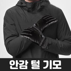 겨울 남성 가죽 기모 MESSIAR 방한 장갑 방수 스포츠