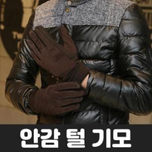 겨울 남성 여성 기모 털 방한 투톤심플 장갑