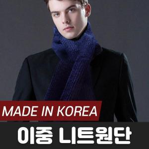 남녀공용 겨울 니트 털 기모 넥워머 목도리 유로피안